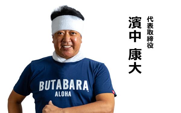 代表取締役 濱中康大