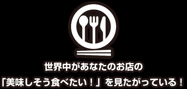 世界中があなたのお店の「美味しそう食べたい!」を見たがっている!