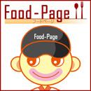美味しそう食べたい!を伝えるホームページつくります。飲食店様、食品企業様のホームページのことならフードページにご相談下さい。インバウンド対策もおまかせ下さい!