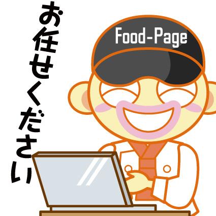 >ホームページレスキュー