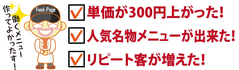 単価が300円上がった!人気名物メニューが出来た!リピート客が増えた!