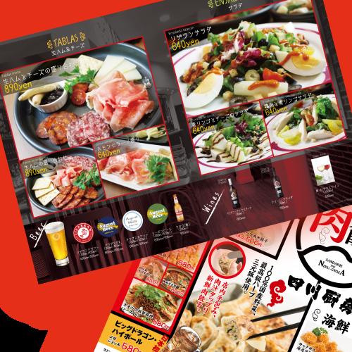 service-menu