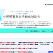 平成30年度第2次補正予算 日本商工会議所 小規模事業者持続化補助金