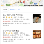 Googleマップにお店を表示させる方法 MEO