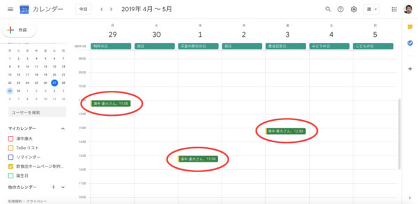 Facebookページ予約をGoogleカレンダーにリンク