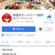 Facebookページ予約