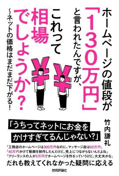 竹内謙礼著:ホームページの値段が「130万円」 と言われたんですが、これって相場でしょうか? ネットの価格はまだまだ下がる!
